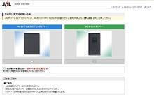 クレジットカードミシュラン・ブログ-JGCダイアリー変更