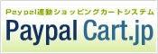 Paypal カート.JP