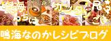 なのかる★_女優&家庭料理研究家_鳴海なのか公式ブログ
