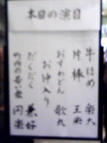 靴下@チビCAT-東京スカイ座2回目演目