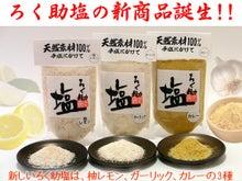 恵比寿プライベートネイルサロン リフュージュ-ろく助塩新商品