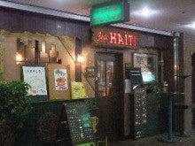 カレーがおいしい☆よねQランド-カフェハイチ