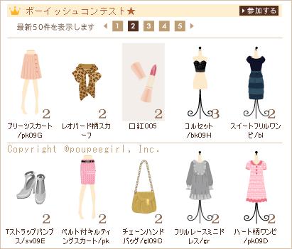 もんじゅのプペブログ-20100503_2