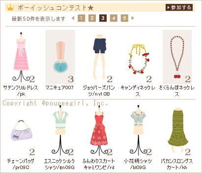 もんじゅのプペブログ-20100503_3