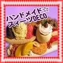 ハンドメイド☆スィーツDECO