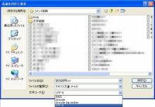 とっても暇なブログw-NotePad保存設定