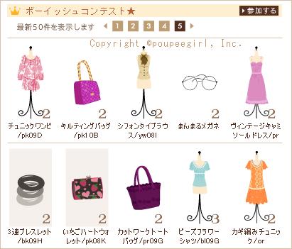 もんじゅのプペブログ-20100504_5