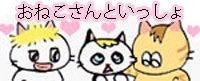 奥様はねこ ~団地妻猫とダーリン絵日記~-おねこさんと一緒