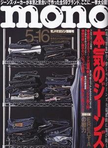 VESTA-モノ・マガジン表紙大