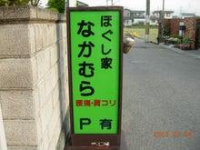 和歌山市の行列の出来る整体院の健康ブログ-かんばん