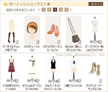 もんじゅのプペブログ-20100505_3