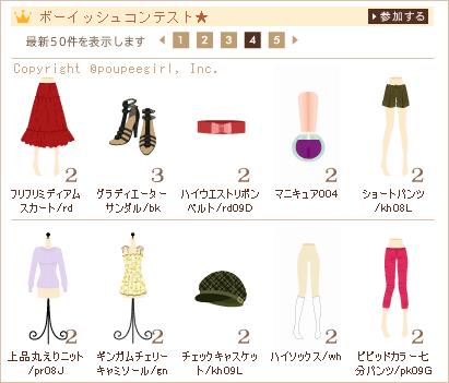 もんじゅのプペブログ-20100505_4