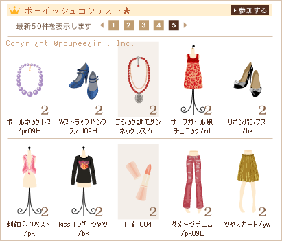 もんじゅのプペブログ-20100505_5
