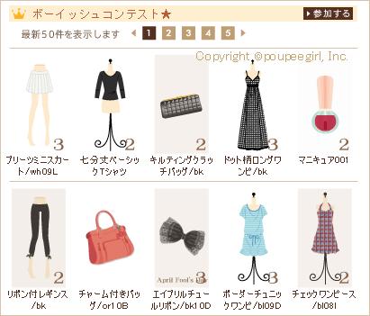 もんじゅのプペブログ-20100506