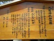 夫婦世界旅行-妻編-大鷲神社由緒