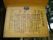 夫婦世界旅行-妻編-熊野神社由緒