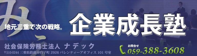 小岩広宣の「勝ち組」へのステップアップ法!  ~三重県鈴鹿市の社会保険労務士の挑戦~    -企業成長塾
