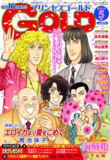 元漫画少女の雑記帳-表紙
