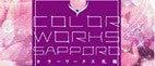 カラーSchool Color Works札幌 代表 島田敦子のブログ
