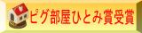 【広い心】-ピグ部屋ひとみ賞受賞アイコン