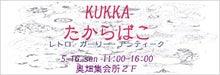 KUKKA ブログ
