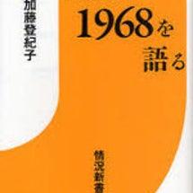 【登紀子1968を語…
