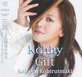 $小比類巻かほる Kohhy's blog-Free Gift