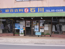 木原商店街の中 (石川洋品店)|美浦村商工会ブログ