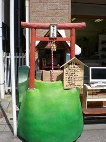 夫婦世界旅行-妻編-かえる神社