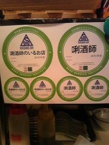 中国料理五十番の店長ブログ-100507_150421.jpg
