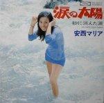 $昭和歌謡ブログ  マンボウ 虹色歌模様-涙の太陽