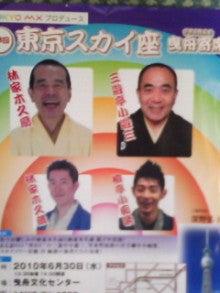 靴下@チビCAT-東京スカイ座3の広告