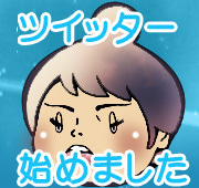 ute_chanをフォローしましょう