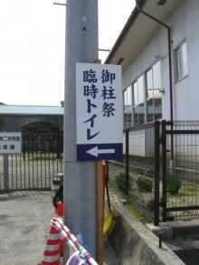 東京でプチスローライフ-簡易トイレの看板