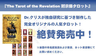 21世紀の預言者 Dr.クリスの黙示録タロット powered by ameba-【The Tarot of the Revelation】黙示録タロット