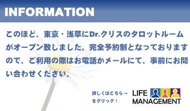 21世紀の預言者 Dr.クリスの黙示録タロット powered by ameba-INFORMATION_title