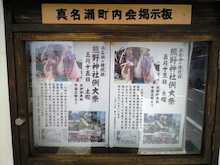 葉山、逗子、秋谷の海がある不動産情報!-熊野神社