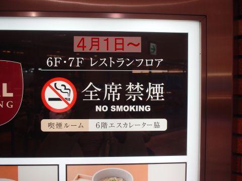 ☆きれいな空気が吸いたいね☆-横浜シァル