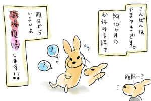 ★カンガルー子育て日記★-99