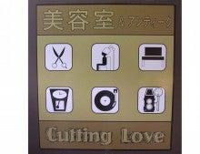 戸塚駅 西口 美容室 & アンティーク カッティング ラヴ Cutting Love 店長のブログ-当店のロゴマーク