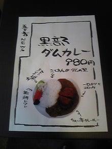 中国料理五十番の店長ブログ-100510_164307.jpg