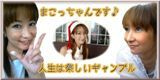 ◆まこっちゃんです◆人生は楽しいギャンブル◆