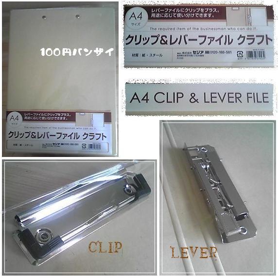 100円バンザイ-クラフトファイル