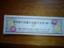 梅崎社会保険労務士・行政書士事務所 in 福岡県大川市