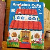 メリーゴーランド森商店のブログ-QMON Amazingcafe