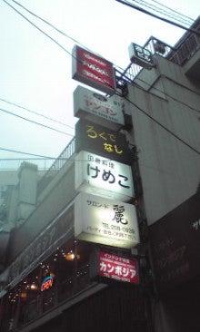 松本耕平のホノブロ-100422_1712~01.jpg