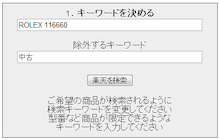 $「楽天底値帳」開発日記-検索キーワード指定