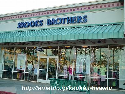 ~ハワイ食べ歩き~現地からハワイ生活ローカル情報お届け中★人気観光穴場スポットも★-ブルックス・ブラザーズ