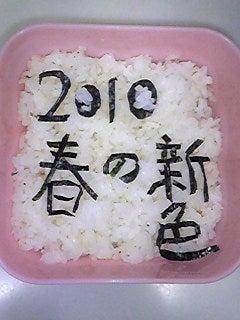 素尻同盟☆あほせぶろぐ-弁当・2010春の新色。