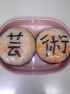 素尻同盟☆あほせぶろぐ-弁当・芸術。